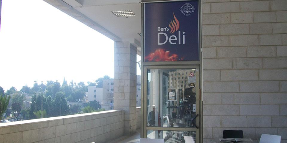 Ben's Deli